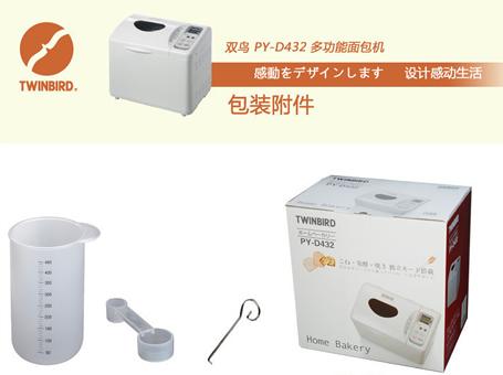 日本双鸟(Twinbird)全自动面包机包装清单