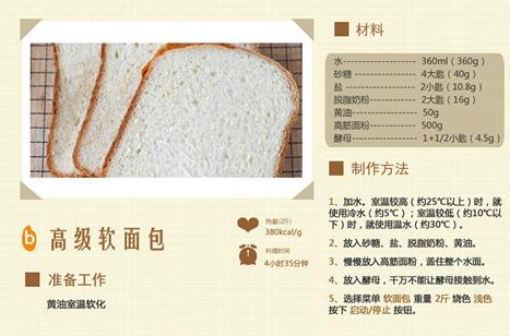 日本双鸟(Twinbird)全自动面包机软面包制作方法展示