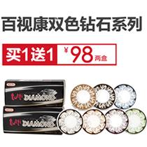 BESCON/百视康tutti DIAMOND双色钻石巧克力(CHOCOLATE) 产品编号:030371