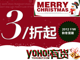 【YOHO!有货】2012年秋冬至潮!商品70%潮品3/折起!